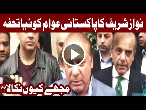 Surprise return - Nawaz Sharif is back to face accountability - Headlines - 10:00 AM - 25 Sep 2017