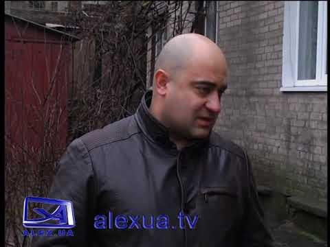 Телеканал ALEX UA - Новости: Ремонт від керуючої компанії