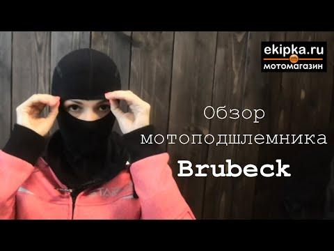 Подшлемник Brubeck обзор от мотомагазина Ekipka.ru