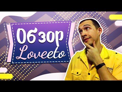 Обзор сайта знакомств Loveeto - Реальные отзывы о сайте Ловеето