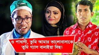 ও পাষাণী! তুমি আমার ভালোবাসাকে তুমি গ্যাস বানাইয়া দিছ? | Funny Moment - EP 151 | Boishakhi TV Comedy