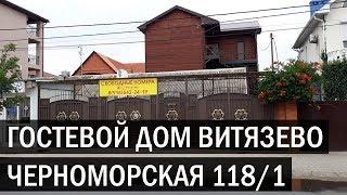 видео Недорогое жилье в Анапе рядом с морем: гостевой дом ВАШ, тел. +7 (918) 456-48-34