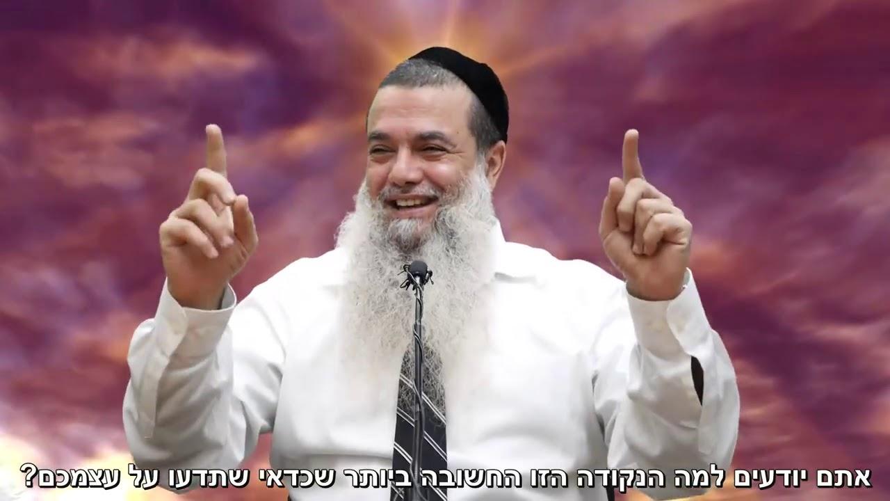 הרב יגאל כהן - קצרים | תאהב את עצמך עם הרע שיש בך!