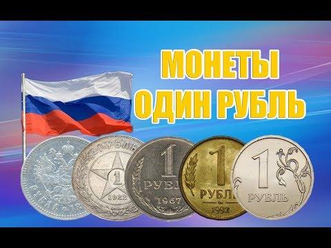 САМЫЕ ЦЕННЫЕ И РЕДКИЕ МОНЕТЫ 1 РУБЛЬ. Как распознать дорогие монеты россии рублевого достоинства