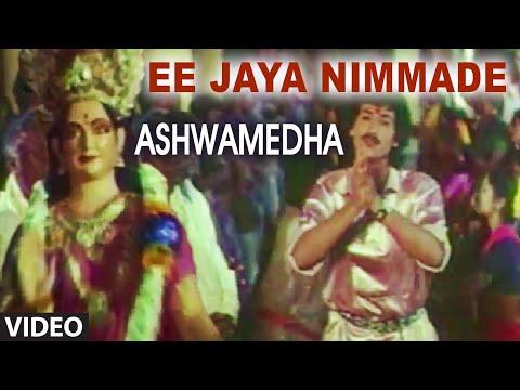 Ee Jaya Nimmade Video Song I Ashwamedha I Kumar Bangarappa, Srividya