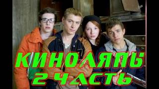 2 часть Киноляпы-Чернобыль Зона Отчуждения