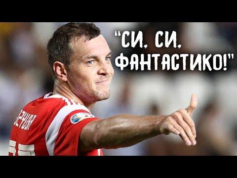 Дзюба потроллил Черышева после матча с Кипром