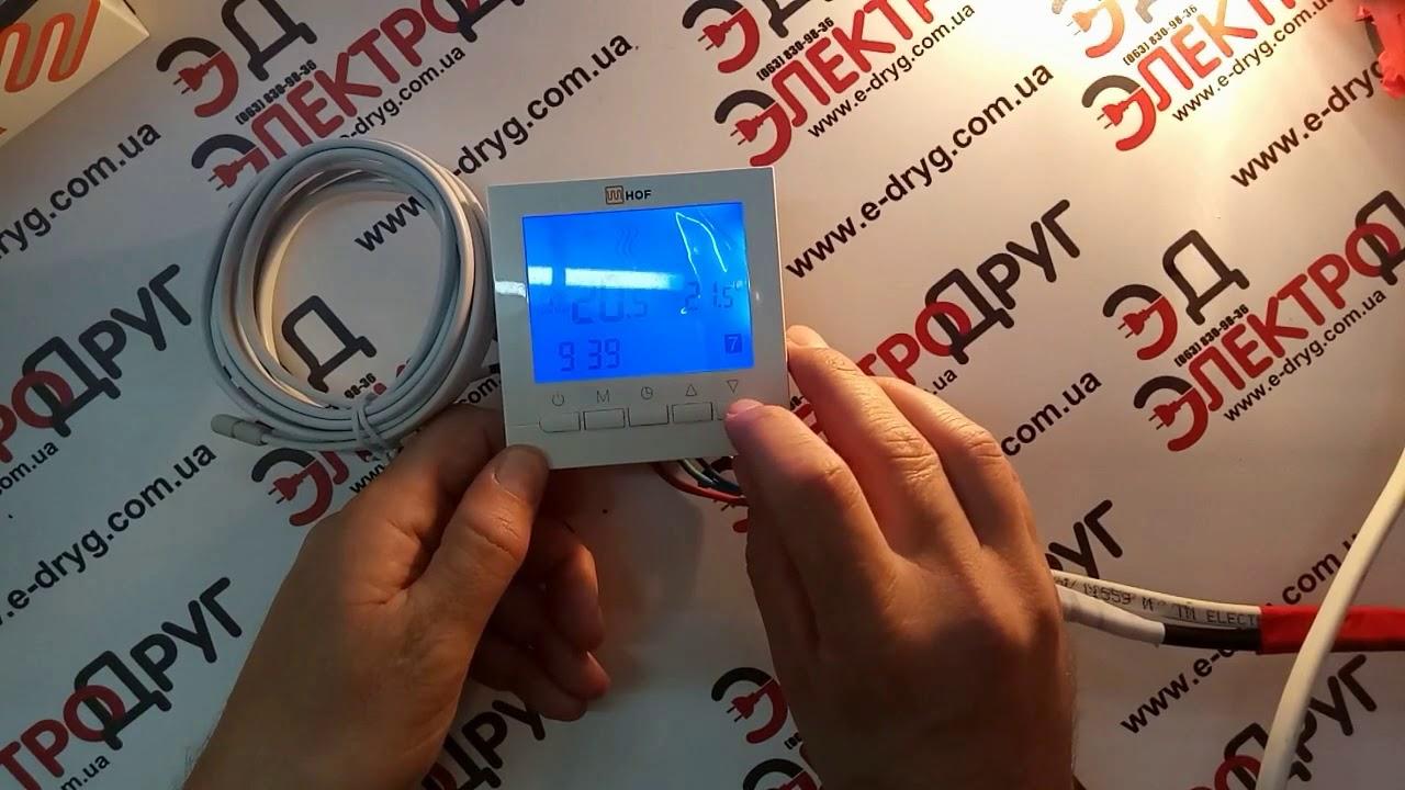 Терморегулятор программируемый HOF PRO. Обзор, подключение, настройки