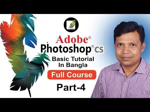 Adobe Photoshop CS Bangla tutorial Full Course । Photoshop Bangla Tutorial 2019 । Part 04 thumbnail