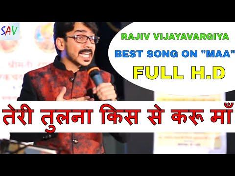 तेरी  तुलना  किस से  करू  माँ  -2017 Superhit New Song -Rajiv Vijayvargiya -JAIN GURU GANESH FULL HD