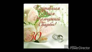 Поздравления для родителей в честь годовщины свадьбы