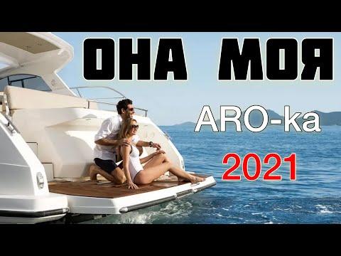 ARO-ka  ❤️ Она моя ❤️ 2021 New