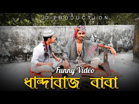 ধান্দাবাজ বাবা || DhandaBazz Baba || Chittainga Fun ||Chittagong Funny Video || JD Production