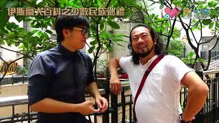 Publication Date: 2018-11-06 | Video Title: 伊斯蘭大百科之香港少數民族巡禮 ep18 - 葡萄牙人對香港
