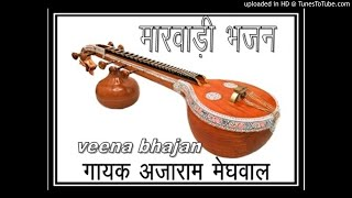 marwadi bhajan mp3