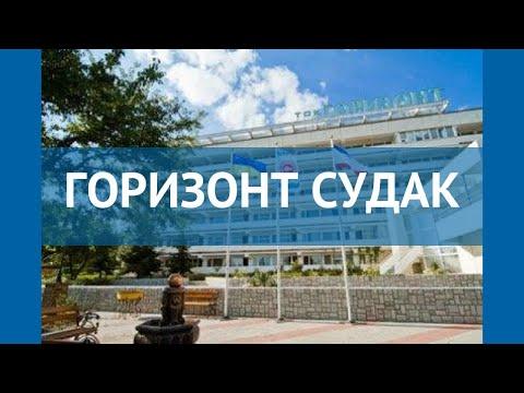 ГОРИЗОНТ СУДАК 2* Россия Крым обзор – отель ГОРИЗОНТ СУДАК 2* Крым видео обзор