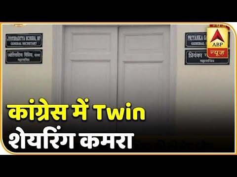 Priyanka Gandhi To Share Office With Jyotiraditya Scindia   ABP News