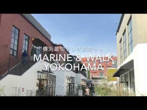 横浜最旬ランチスポット「MARINE & WALK YOKOHAMA」レストラン&カフェガイド│トラベルjp<たびねす>
