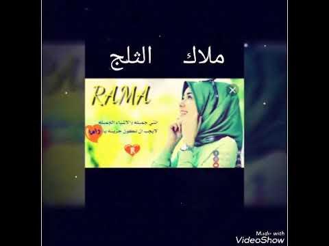اجمل صور اسم راما بجنن Youtube