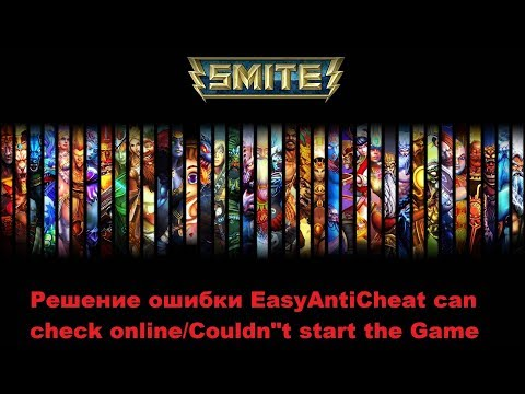 видео: smite: Решение ошибки easyanticheat can check online/couldn