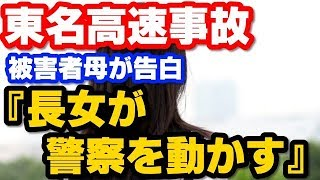 東名高速事故、長女の強さが警察を動かす!! 石橋和歩 動画 17