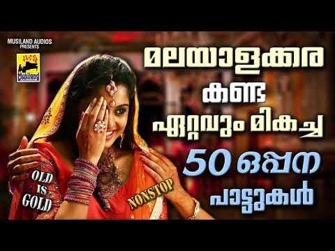 മലയാളക്കരകണ്ട ഏറ്റവുംമികച്ച 50 ഒപ്പനപാട്ടുകൾ Mappila Pattukal Old Is Gold | Malayalam Mappila Songs