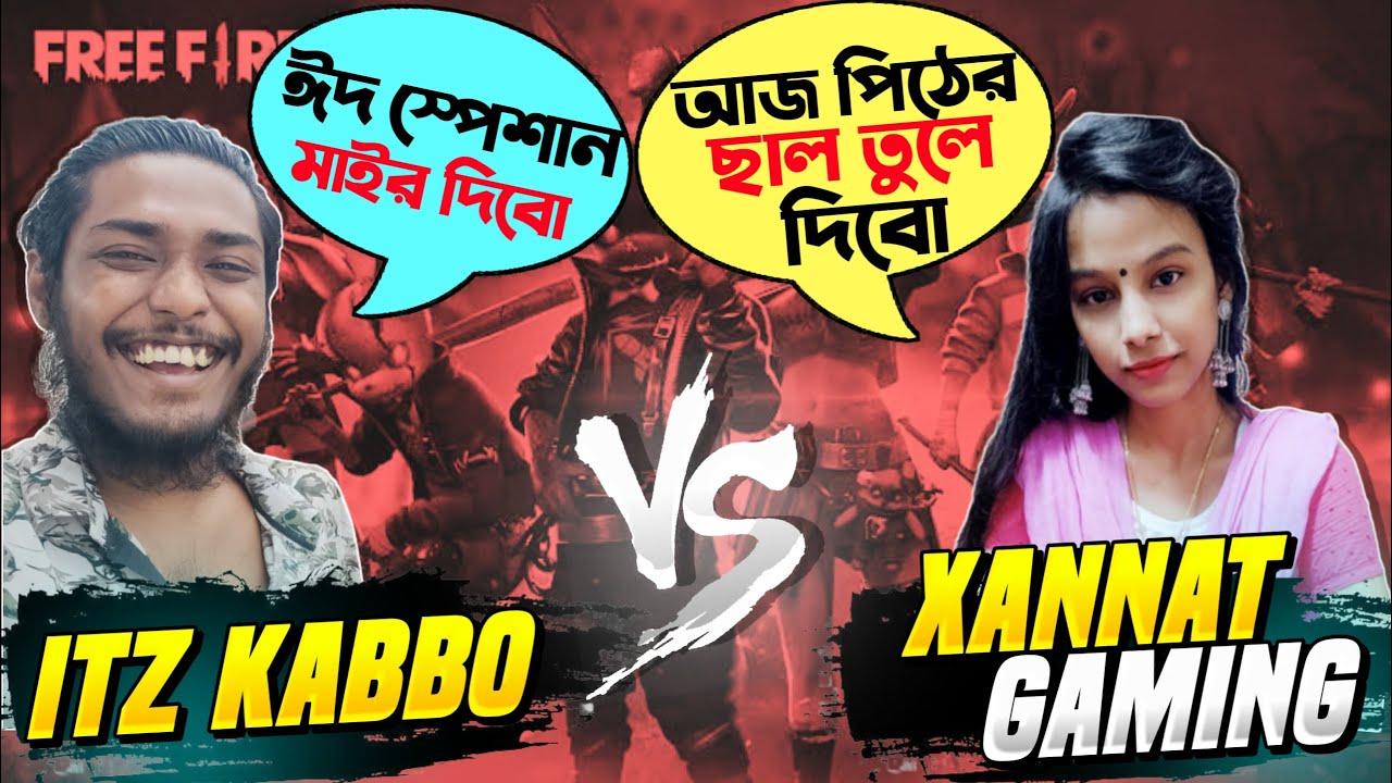 Jannat VS Itz Kabbo Part 2 😡Jannat রে তুই আজকে শেষ 😤 ঈদ স্পেশাল মাইর হবে আজকে মাইয়াডারে - Free Fire