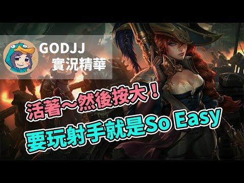 �GodJJ】活著~然後按大! �玩射手就是 So Easy! | 實�精� (by �橘)