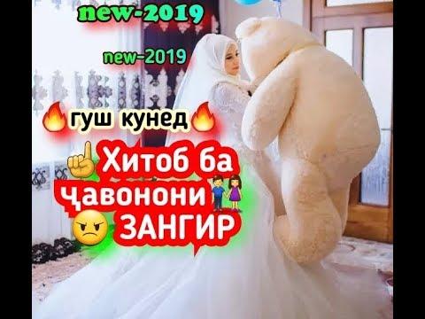 🔴БА ҶАВОНОНИ ЗАНГИР