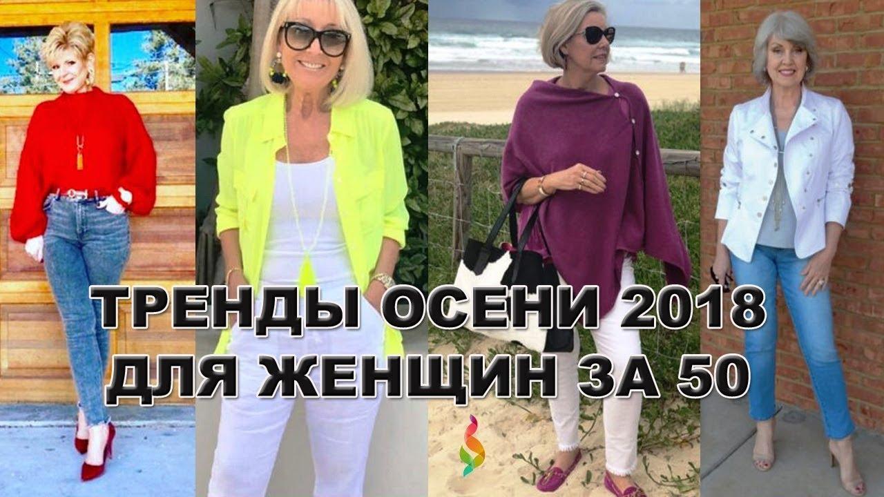Как одеваться женщине за 50 осенью 2018? Правила стиля 50+