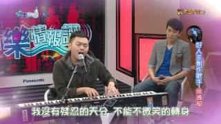 《音樂情報讚》20150409 好人王創作歌手 阿超