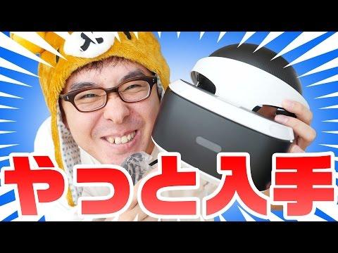 やっとキターーー!!!PlayStation VRがやってきた!