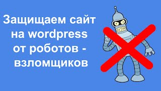 видео Методы защиты блога на WordPress с помощью .htaccess