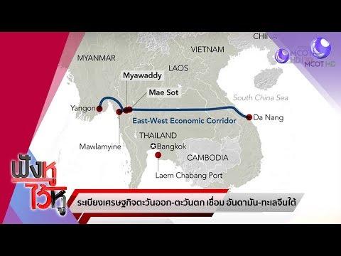 ระเบียงเศรษฐกิจตะวันออก-ตก เชื่อม 4 ประเทศ - วันที่ 06 Dec 2019