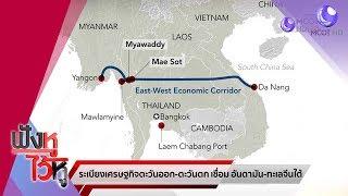 ระเบียงเศรษฐกิจตะวันออก-ตก เชื่อม 4 ประเทศ (06ธ.ค.62) ฟังหูไว้หู | 9 MCOT HD