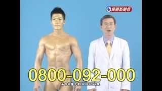 [AD] 健生中醫 (2012年3月,猛男版第二版)