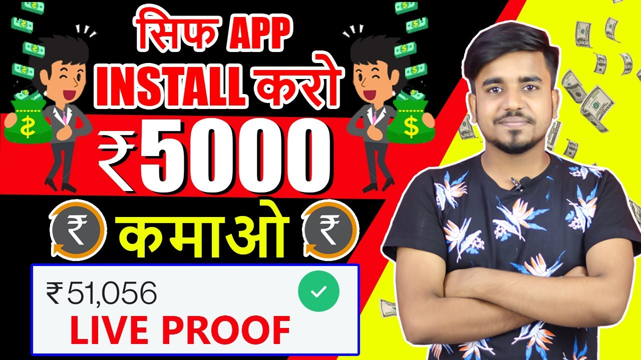 2021 BEST Refer & Earn App || Earn Daily ₹5,500 Paytm Cash Without Investment || Oneto11 App || GT