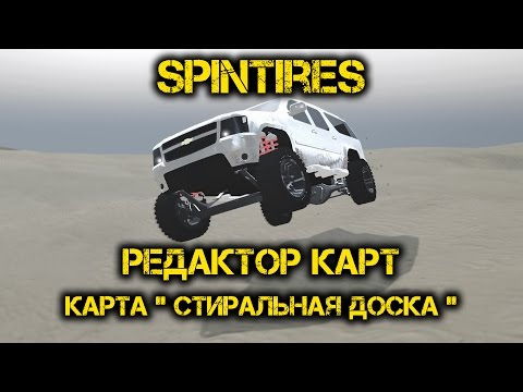 SpinTires Редактор карт ( Карта: Стиральная доска ) Часть #1