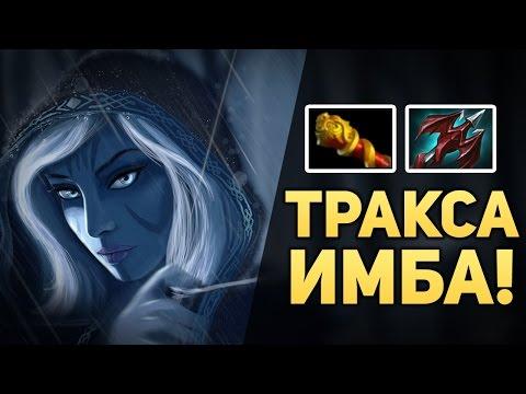 видео: ТРАКСА РАЗВАЛИВАЕТ! #26 [dota imba]