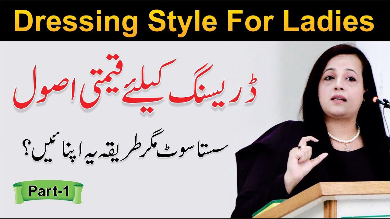 Dressing Styles For Ladies (Part 1)   Saman Asad