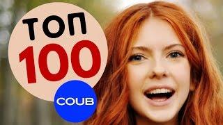 ТОП 100 Лучшие COUB Весны ★ Мега подборка лучших Coub приколов