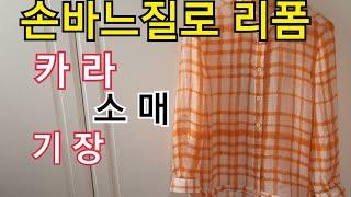 천원의 변신 천원짜리 남방이 명품으로 손바느질로리폼