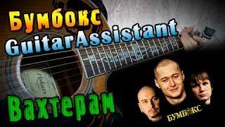 Бумбокс - Вахтерам (Урок под гитару)