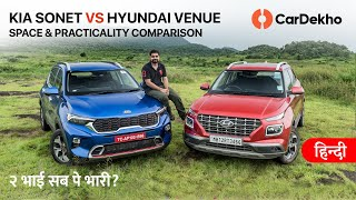 Kia Sonet Vs Venue: 2 भाइयों की लड़ाई ⚔️ | Space & Practicality Comparison Review | CarDekho