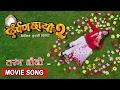 New Movie Song 2017 - Taranga Naulo -तरङ नौलो | DARPAN CHHAYA 2