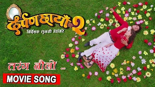 New Movie Song 2017 - Taranga Naulo -तरङ नौलो | DARPAN CHHAYA 2