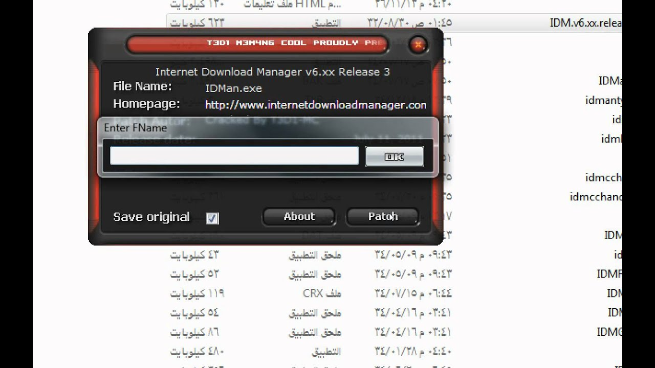 تحميل internet download accelerator مجانا