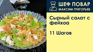 Сырный салат с фейхоа . Рецепт от шеф повара Максима Григорьева