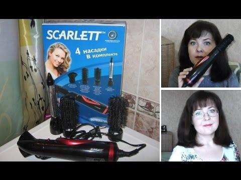 УДАЧНАЯ ПОКУПКА: Фен-Щётка SCARLETT + Демо | ИДЕЯ для подарка