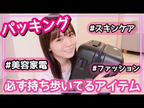 パッキング紹介♡普段持ち歩いてるアイテム達!〜まさかの家族登場の巻〜 - YouTube